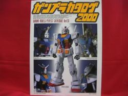 gundam-model-kit-perfect-catalog-book-in-2000-ver2