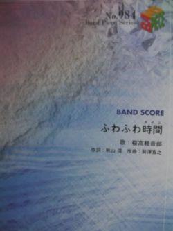 k-on-keion-fuwa-fuwa-time-band-score-sheet-music-book