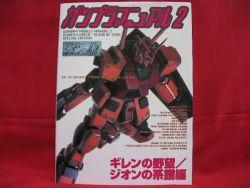 gundam-manual-vol2-model-kit-book-hobby-japan