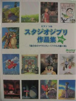 studio-ghibli-best-56-piano-sheet-music-collection-book-sg009