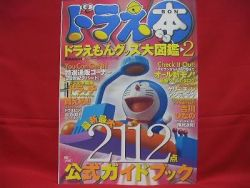 doraemon-2112-goods-collection-catalog-book-vol2