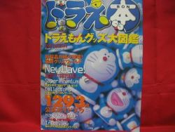 doraemon-1293-goods-collection-catalog-book-vol1