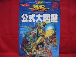 tv-anime-digimon-adventure-official-monster-art-book-1