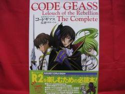 code-geass-official-complete-guide-art-book