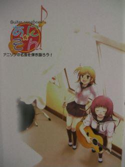 2009-best-23-anime-manga-guitar-sheet-music-book-k-on-macross-haru