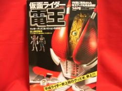 kamen-rider-den-o-goods-collection-art-book-tokusatsu