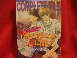 motto-komatta-toki-ni-wa-hoshi-ni-kike-guide-art-book