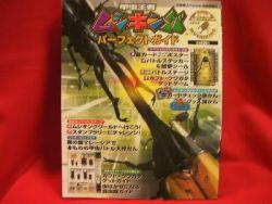 mushiking-king-of-beetles-perfect-guide-book-card
