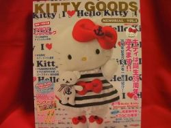 sanrio-hello-kitty-goods-collection-book-magazine-1