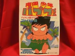 papuwa-tv-animation-special-2-art-guide-book-wposter