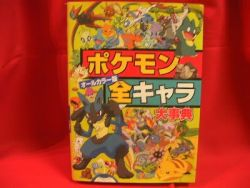 pokemon-tv-all-character-encyclopedia-art-guide-book