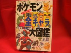 pokemon-tv-all-character-encyclopedia-art-book-2004
