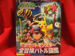 pokemon-all-of-the-movie-series-perfect-guide-art-book