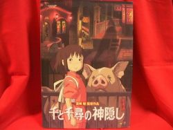 studio-ghibli-movie-spirited-away-memorial-art-guide-book
