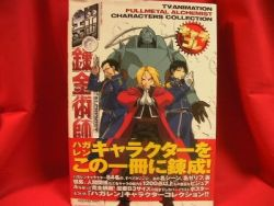 fullmetal-alchemist-characters-collection-art-book-wposter