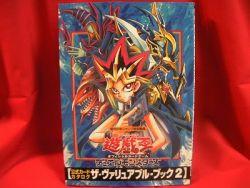 yu-gi-oh-trading-card-game-valuable-book-catalog-2-rare-asia