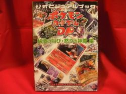 pokemon-trading-card-game-visual-art-book-catalog-2008