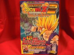 dragon-ball-z-2-trading-card-game-431-ultra-guide-book