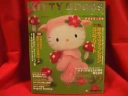 sanrio-hello-kitty-goods-collection-book-magazine-7