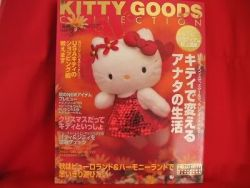 sanrio-hello-kitty-goods-collection-book-magazine-3
