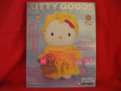 sanrio-hello-kitty-goods-collection-book-magazine-10