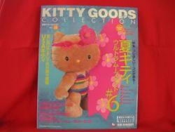 sanrio-hello-kitty-goods-collection-book-magazine-14