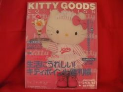 sanrio-hello-kitty-goods-collection-book-magazine-17