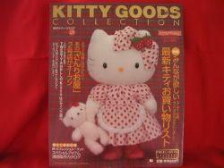 sanrio-hello-kitty-goods-collection-book-magazine-19