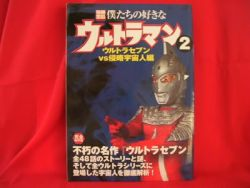 ultraman-monster-perfect-photo-collection-book-kaiju-tokusatsu