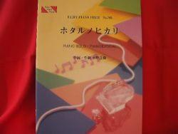 naruto-5th-op-hotaru-hikari-piano-sheet-music-book