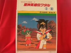 mashin-eiyuden-wataru-2-best-32-piano-sheet-music-book-as032