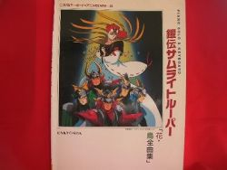 ronin-warriors-samurai-troopers-30-piano-sheet-music-book-as040