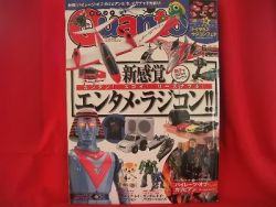quanto-223-062007-japanese-toy-hobby-figure-magazine