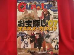 quanto-225-082007-japanese-toy-hobby-figure-magazine