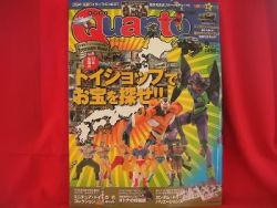 quanto-226-092007-japanese-toy-hobby-figure-magazine