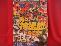 quanto-232-032008-japanese-toy-hobby-figure-magazine