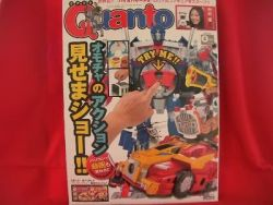 quanto-246-052009-japanese-toy-hobby-figure-magazine