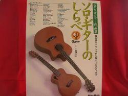 studio-ghibli-guitar-sheet-music-book-wcds-sg005