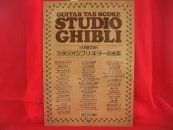 studio-ghibli-guitar-tab-sheet-music-collection-book-sg008