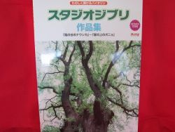 studio-ghibli-violin-sheet-music-collection-book-w-cd