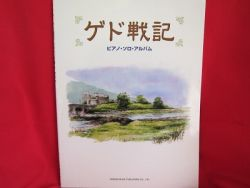 tales-from-earthsea-13-piano-sheet-music-collection-book
