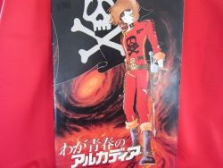 capitan-harlock-arcadia-of-my-youth-the-movie-memorial-art-book