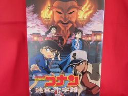 detective-conan-9-the-movie-crossroad-in-the-ancient-capital-q