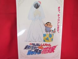 crayon-shin-chan-the-movie-super-dimension-the-storm-called-my
