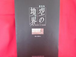 Kara no Kyoukai (The Garden of Sinners) the movie memorial guide book