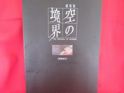 kara-kyoukai-the-garden-of-sinners-the-movie-memorial-guide-book