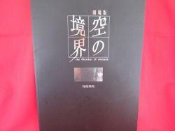 kara-kyoukai-the-garden-of-sinners-the-movie-memorial-guide-book
