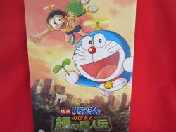 doraemon-the-movie-nobita-the-green-giant-legend-memo