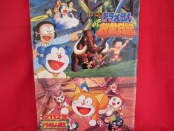 doraemon-the-movie-nobitas-genesis-diary-memorial
