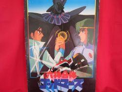 six-god-combination-godmars-the-movie-memorial-art-guide-book